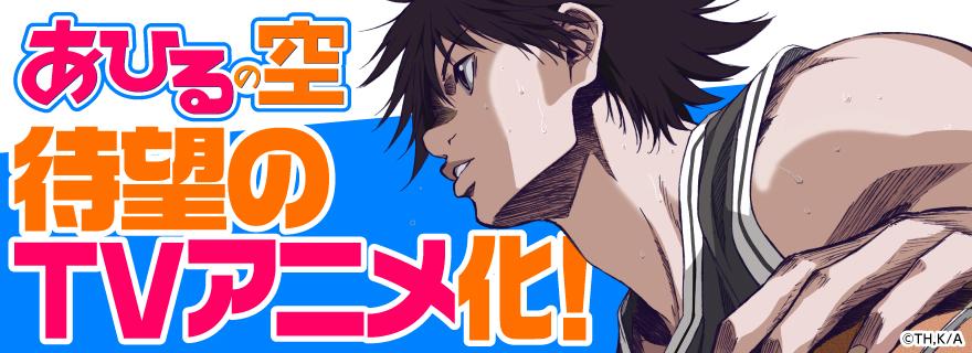TVアニメ『あひるの空』
