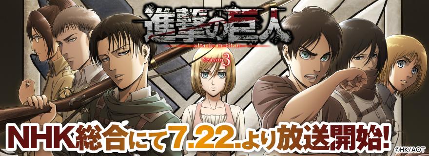 TVアニメ『進撃の巨人 Season 3』放送!