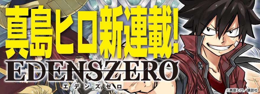 真島ヒロ新連載!『EDEN'S ZERO』