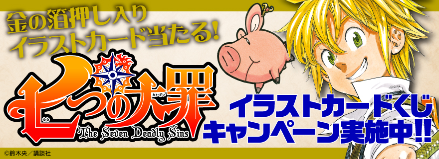 『七つの大罪』イラストカードくじキャンペーン実施中!
