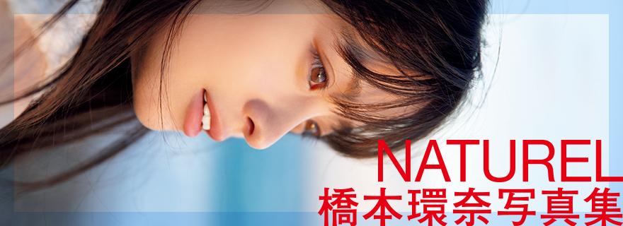 橋本環奈2nd写真集「NATUREL」