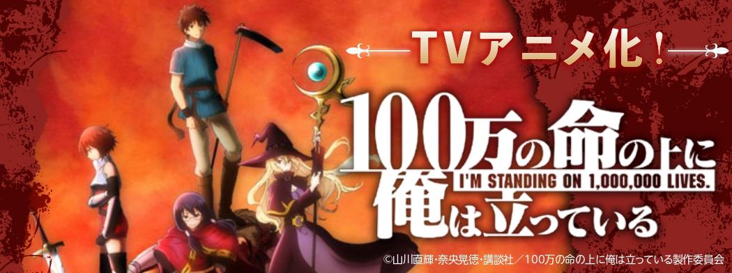 TVアニメ『100万の命の上に俺は立っている』