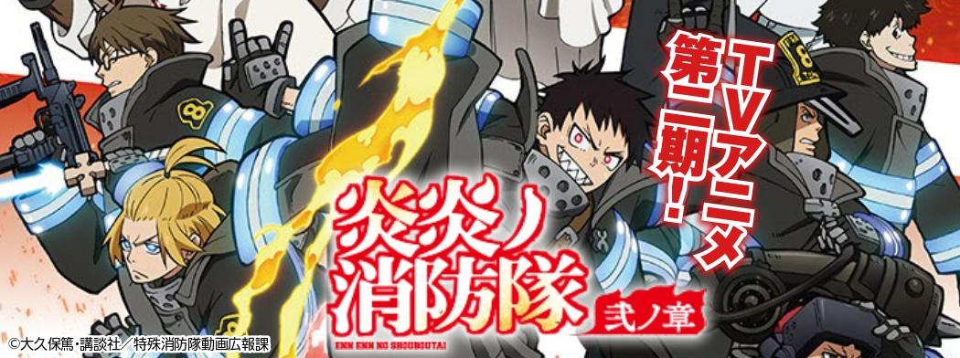 TVアニメ『炎炎ノ消防隊 弐ノ章』