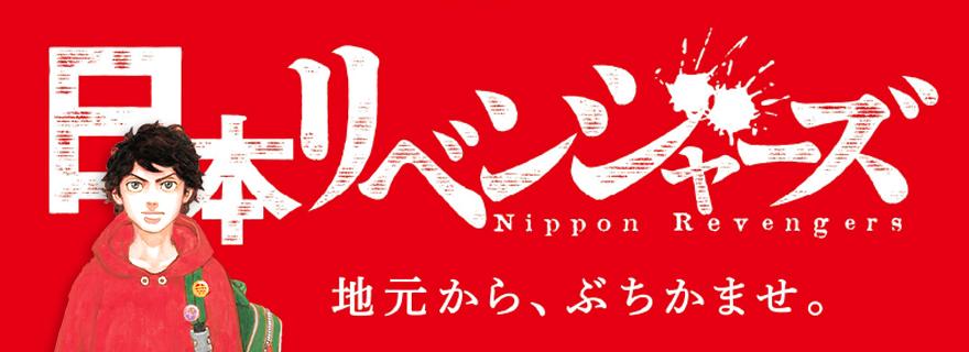 日本リベンジャーズ