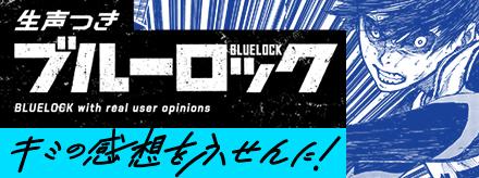『ブルーロック』漫画公式サイト