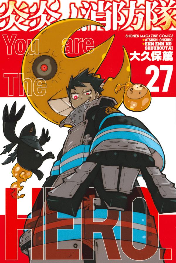 炎炎ノ消防隊(27)