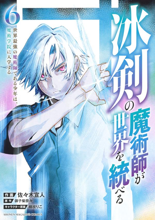 冰剣の魔術師が世界を統べる~世界最強の魔術師である少年は、魔術学院に入学する~(6)