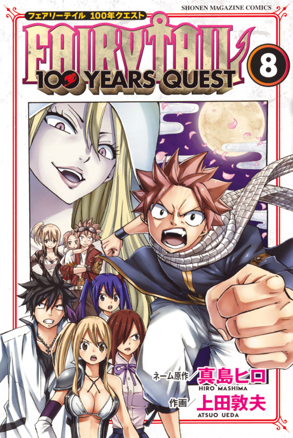 FAIRY TAIL 100 YEARS QUEST(8)