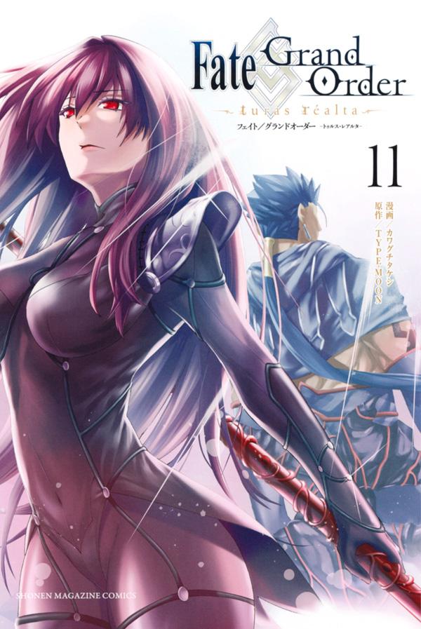 Fate/Grand Order -turas réalta-(11)