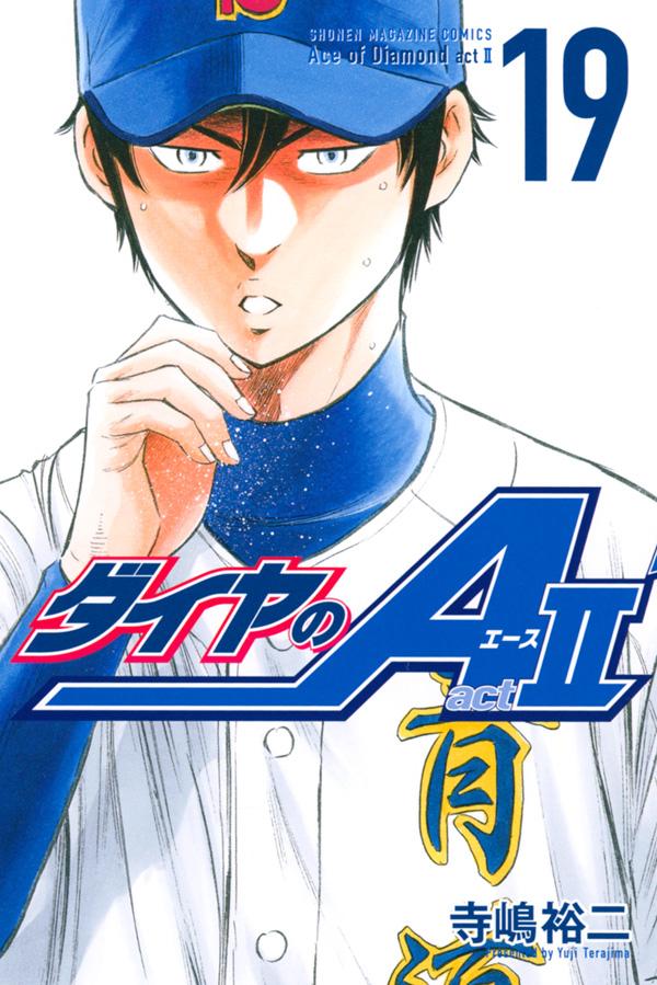 ダイヤのA act II(19)
