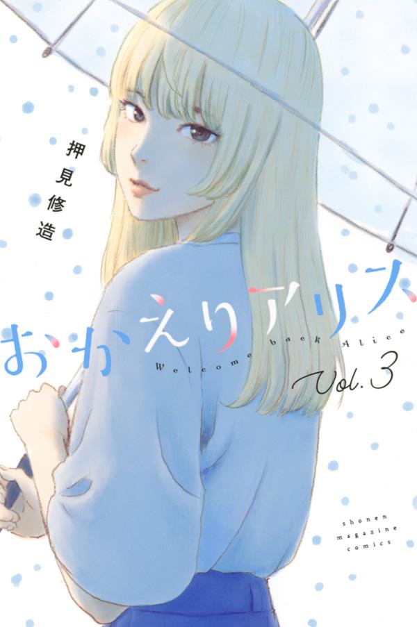 おかえりアリス(3)