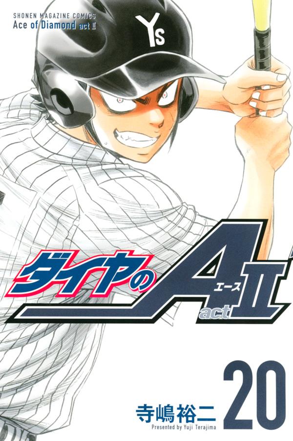 ダイヤのA act II(20)