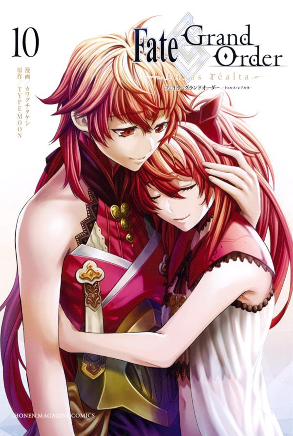 Fate/Grand Order -turas realta-(10)